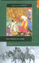 Уинтл Джастин - История ислама' обложка книги