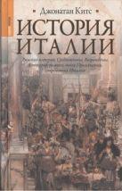 Китс Джонатан - История Италии' обложка книги