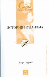 Шураки Андре История иудаизма ISBN: 978-5-17-054736-4 шураки андре история иудаизма