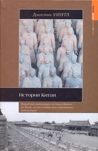 История Китая Уинтл Джастин