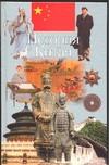 Адамчик В.В. - История Китая' обложка книги