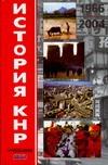 История КНР. В 2 т. Т. II . 1966-2004 гг.