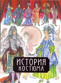 История костюма Чалтыкьян Д