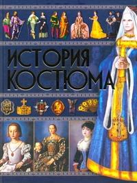 История костюма Блохина И.