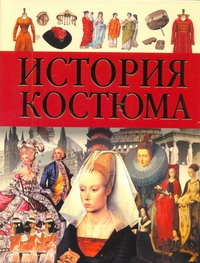 Куликова В.Н. История костюма(мелов)