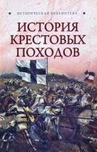 Монусова Екатерина - История Крестовых походов' обложка книги