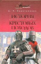 Харитонович Д.Э - История Крестовых походов' обложка книги