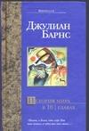 Барнс Джулиан - История мира в 10 1/2 главах' обложка книги