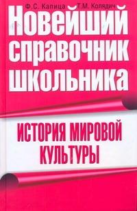 История мировой культуры Капица Ф.С.