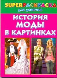 История моды в картинках. Superраскраска для девочек Рахманов А.В.
