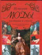 Попова С.Н. - История моды, костюма и стиля' обложка книги