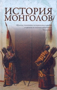 История монголов - фото 1