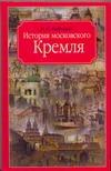 История московского Кремля - фото 1