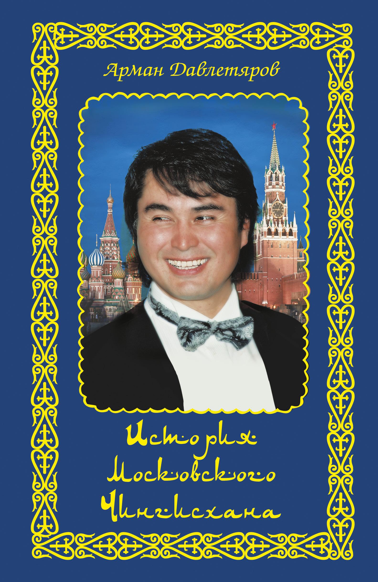 Давлетяров Арман История московского Чингисхана