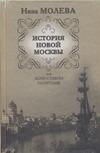 Молева Н.М. - История новой Москвы, или Кому ставим памятник' обложка книги