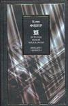 Фишер К. - История новой философии. Бенедикт Спиноза' обложка книги