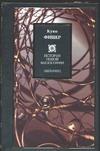 Фишер К. - История новой философии. Готфрид Вильгельм Лейбниц: Его жизнь, сочинения и учени' обложка книги