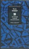 Фишер К. - История новой философии. Рене Декарт' обложка книги