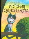 Шанаев Савва - История одного кота' обложка книги