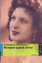 Матвеева Екатерина - История одной зэчки' обложка книги