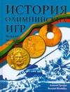 Трескин А.В. - История Олимпийских игр. Медали. Значки. Плакаты' обложка книги