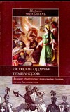 Мельвиль М. - История ордена тамплиеров' обложка книги