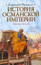 Финкель Кэролайн - История Османской империи: Видение Османа' обложка книги