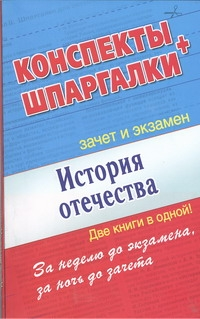 История Отечества. Конспекты + Шпаргалки
