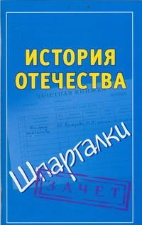 Князева А.С. - История Отечества. Шпаргалки обложка книги