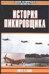 Смит П.Ч. - История пикировщика' обложка книги