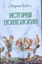 Хант Мортон - История психологии' обложка книги