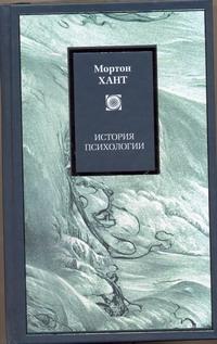 История психологии Хант Мортон