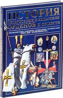 История религиозных и рыцарских орденов и обществ Гусев И.Е.