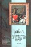 История Рима от основания города. В 3 т. Т.2. Кн.XXI-XXXIII