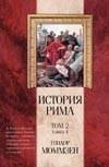 Моммзен Т. - История Рима. В 5 т. Т.2. Кн. 4. От битвы при Пидне до смерти Суллы' обложка книги