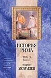 Моммзен Т. - История Рима. В 5т. Т.3. Кн.5. От смерти Суллы до битвы при Тапсе' обложка книги