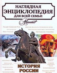 История России - фото 1