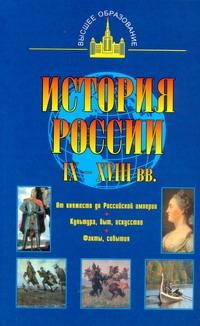 Моряков В.И. - История России IX - XVIII вв. обложка книги