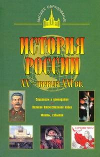 История России XX - начала XXI вв.