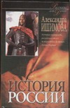История России в рассказах для детей  В 2 кн. Кн.1
