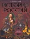 История России в рассказах и иллюстрациях
