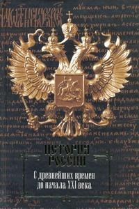 История России с древнейших времен до начала ХХI века - фото 1