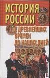 Века А.В. - История России с древнейших времен до наших дней' обложка книги