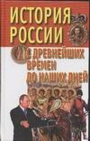 История России с древнейших времен до наших дней