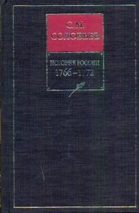 История России с древнейших времен. Кн. 14. Т. 27-28. 1766-1772