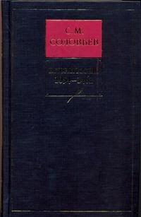 История России с древнейших времен. Кн. 2. Т.3-4. 1054-1462