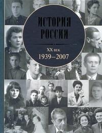 История России, XX век, 1939 - 2007