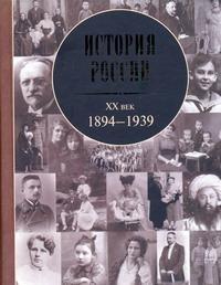 История России, XX век: 1894 -1939 - фото 1
