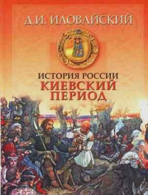 История России. Киевский период - фото 1