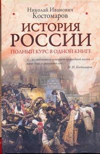 Костомаров Н.И. - История России. Полный курс в одной книге обложка книги